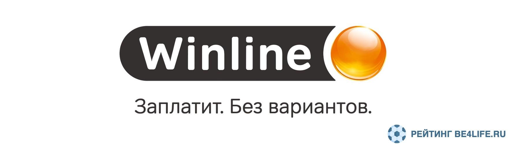 приложение winline для андроид официальный сайт